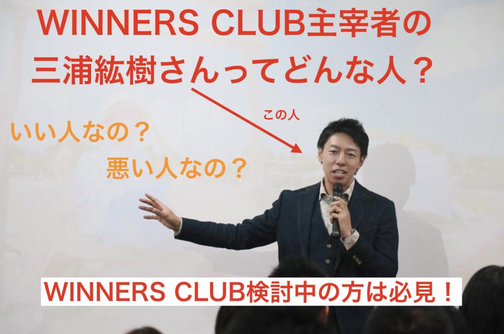 WINNERS CLUB主宰者三浦紘樹はどんな人?