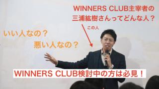 WINNERS CLUB主宰者の三浦紘樹さんってどんな人?