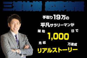 WINNERS CLUB主宰者三浦紘樹さんの起業物語
