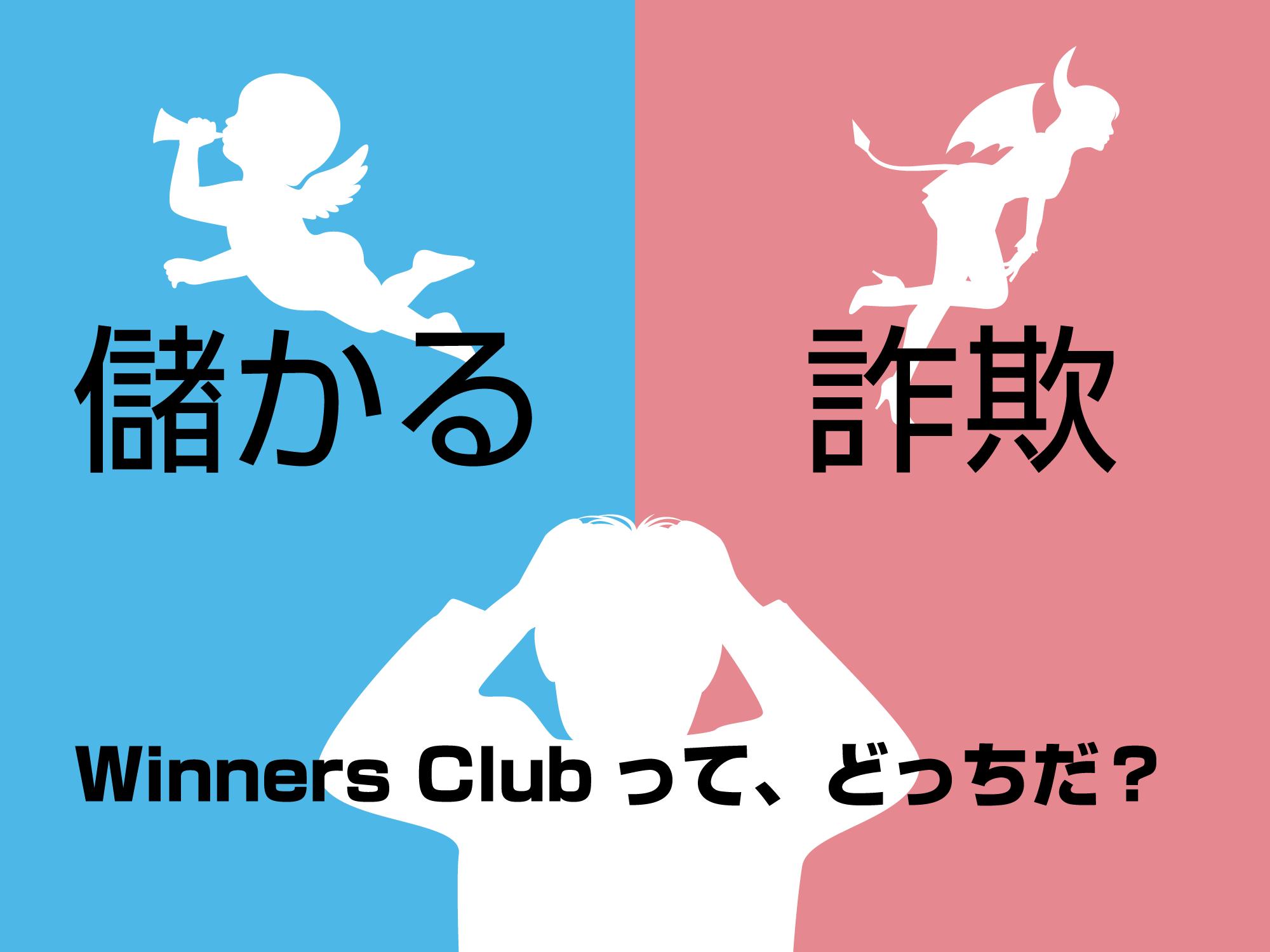Winner Clubは儲かる?それとも…