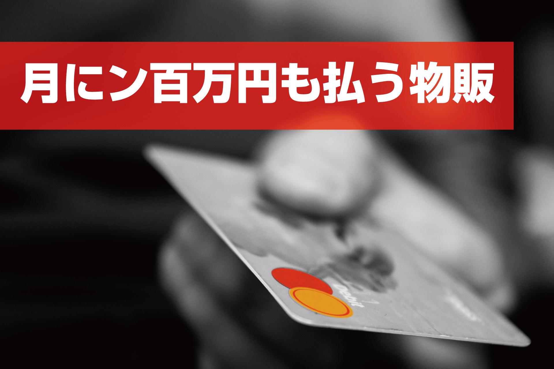 月にン百万円も払う物販